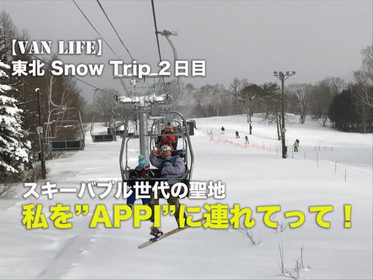 積雪 安比 場 高原 スキー スキー場ライブカメラ