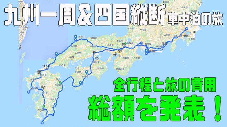 【九州一周〜四国子連れ車中泊の旅】全体の行程&総費用発表!