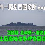九州一周&四国縦断車中泊の旅 3日目