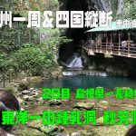 九州一周」&四国縦断車中泊の旅 2日目