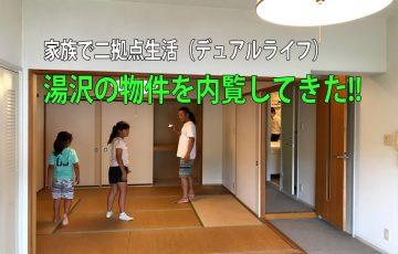 湯沢でスキー場近くリゾートマンション内覧!設備がゴージャスすぎた