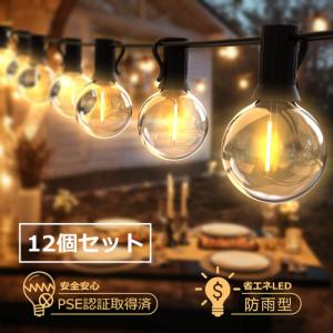 LEDストリングライト 防水型 E12ソケット10個 LED電球*12個 5.5M 連結可能