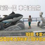 北海道一周車中泊の旅 1日目 千葉〜青森 マグロの町大間崎まで1日半の大移動