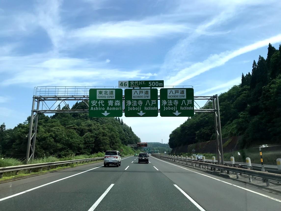 北海道一周車中泊の旅 1日目 東北道安代ジャンクション