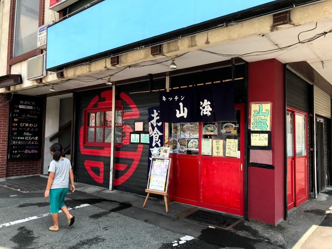 北海道一周車中泊の旅 1日目 キッチン山海