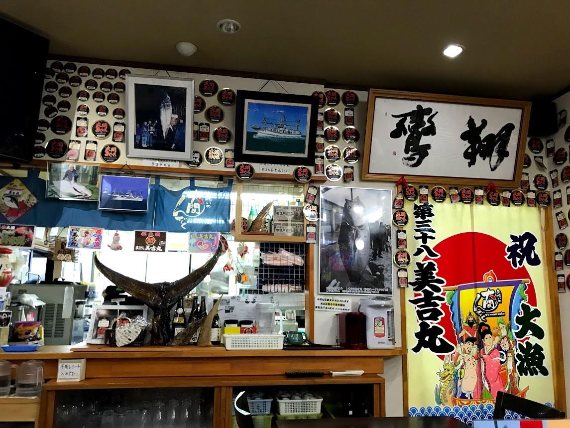 北海道一周車中泊の旅 1日目 青森 大間崎
