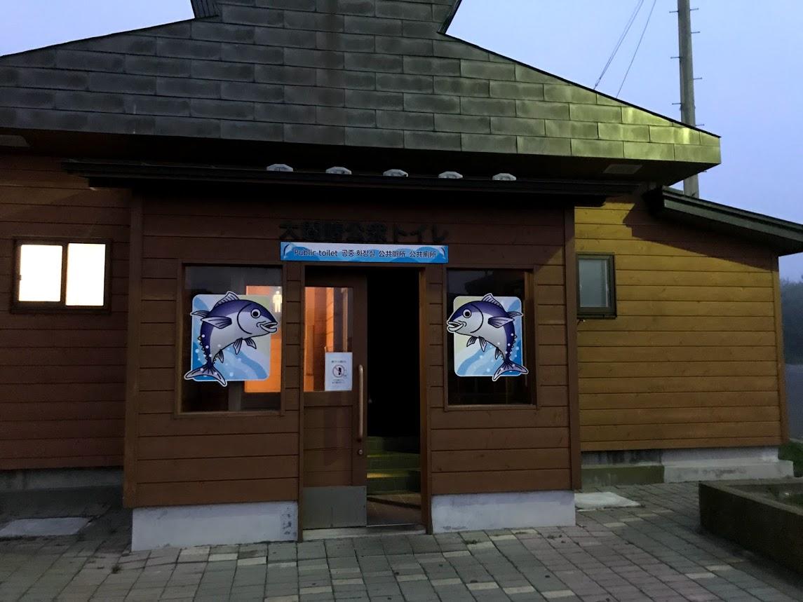北海道一周車中泊の旅 1日目 青森 大間崎テントサイト