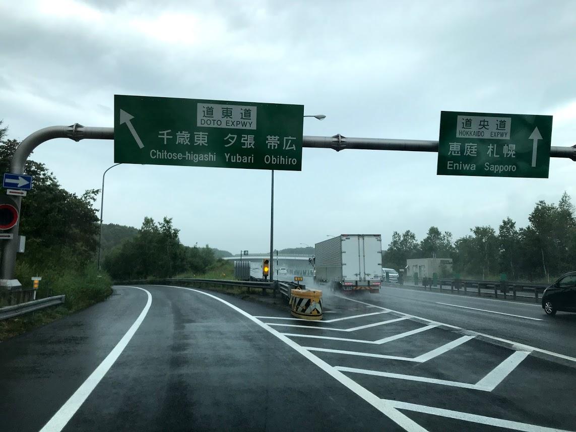 北海道一周車中泊の旅 2日目 千歳恵庭ジャンクション 道央自動車道