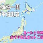 【北海道一周 車中泊の旅】ルート・所要時間・おすすめスポットをご紹介!