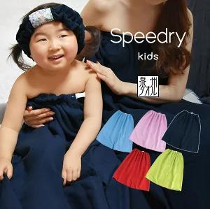 日本製 キッズラップタオル speedry(スピードライ)