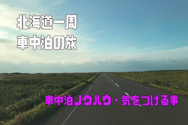 北海道一周車中泊の旅で学んだ、車中泊ノウハウ・気をつける事
