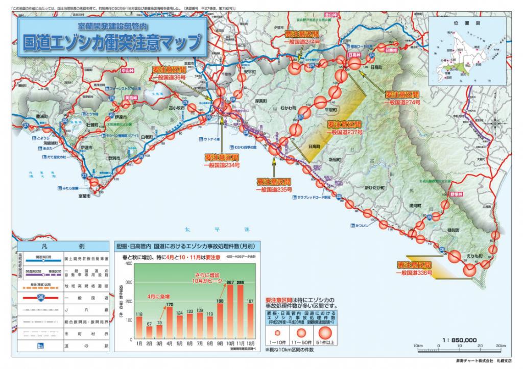 エゾシカ衝突事故マップを活用する