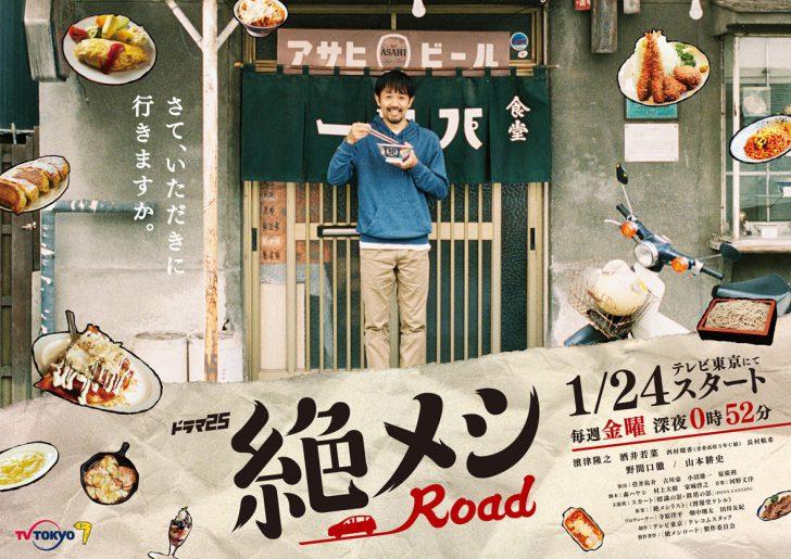 絶メシと車中泊のドラマ「絶メシロード」を車中泊歴20年夫婦が解説!