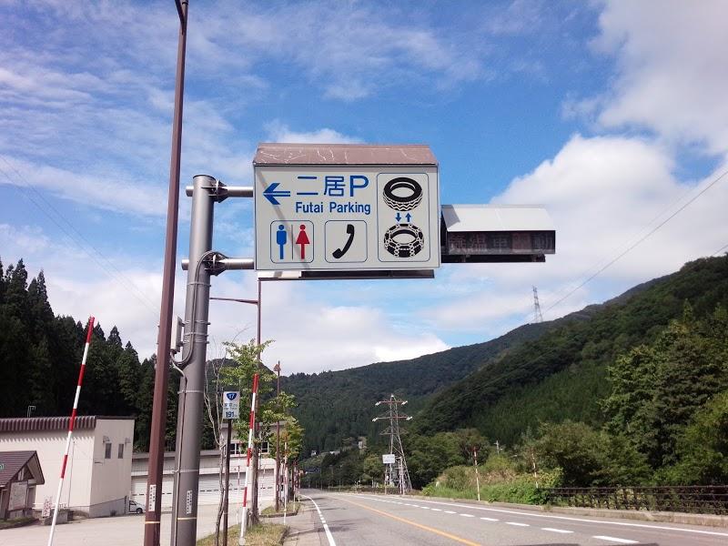 湯沢の無料駐車場、二居パーキングは車中泊できる?