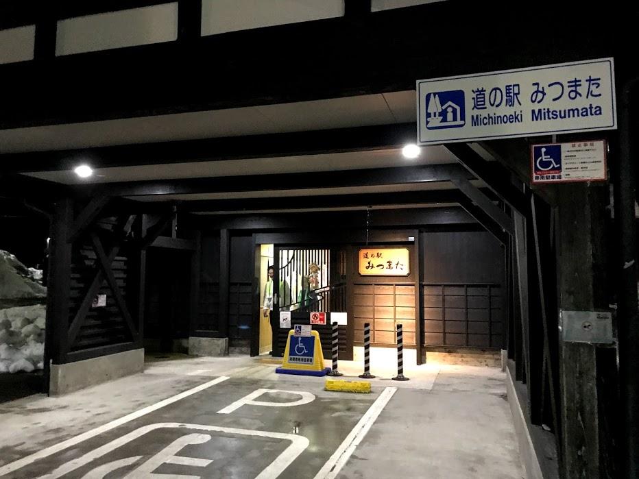 道の駅みつまた 身体障害者用駐車スペース