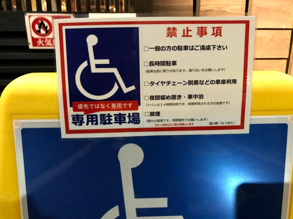 道の駅みつまた「身体障害者用駐車スペース」車中泊お断り