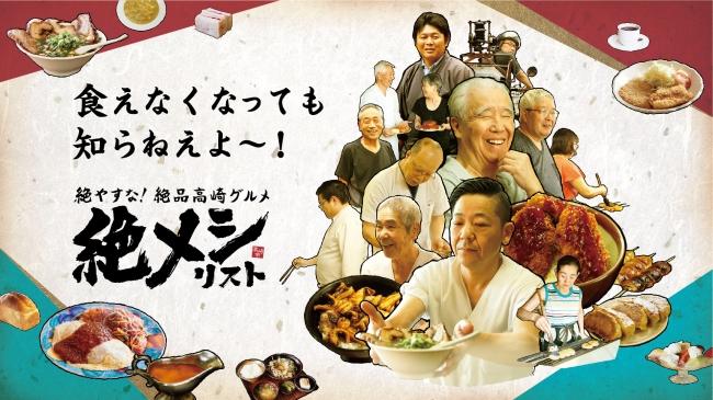 """テレビ東京で始まるドラマ「絶メシロード」の""""絶メシ""""とは"""
