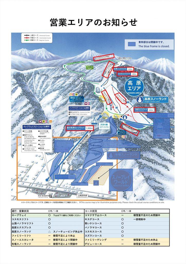 湯沢高原スキー場のコースOPEN状況