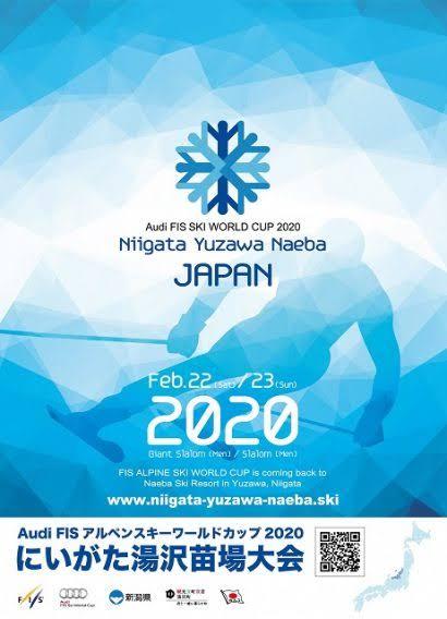 2月には湯沢町の招待で苗場のワールドカップを見学!