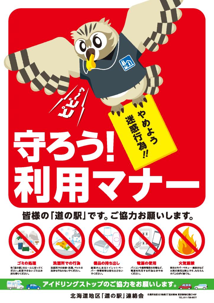 道の駅利用マナーポスター