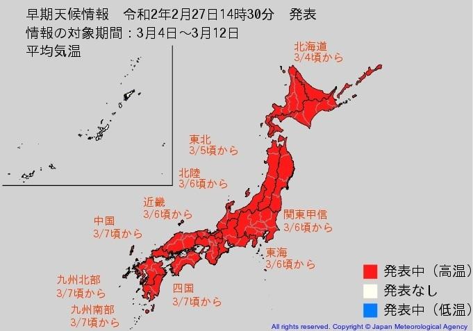 3月7日〜3月13日の雪の予報