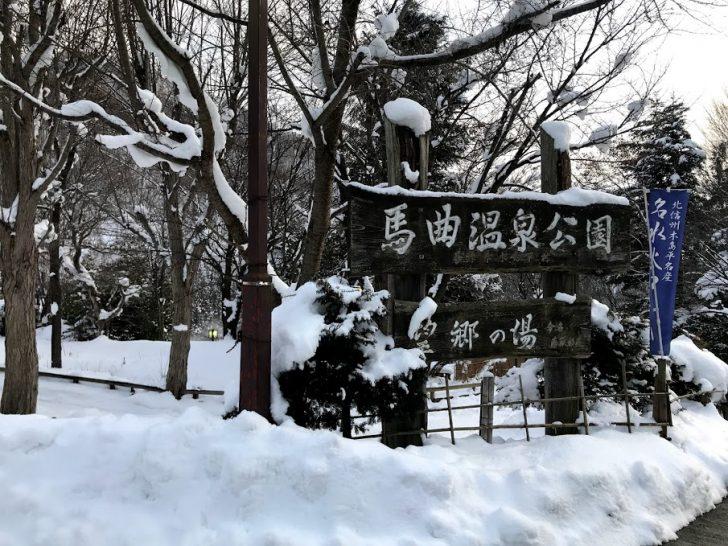 【野沢温泉周辺の日帰り温泉】馬曲(まぐせ)温泉は野天風呂からの雪景色がおすすめ!
