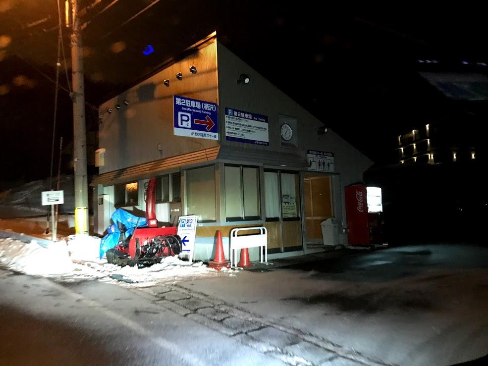 野沢温泉スキー場 第2駐車場(柄沢)