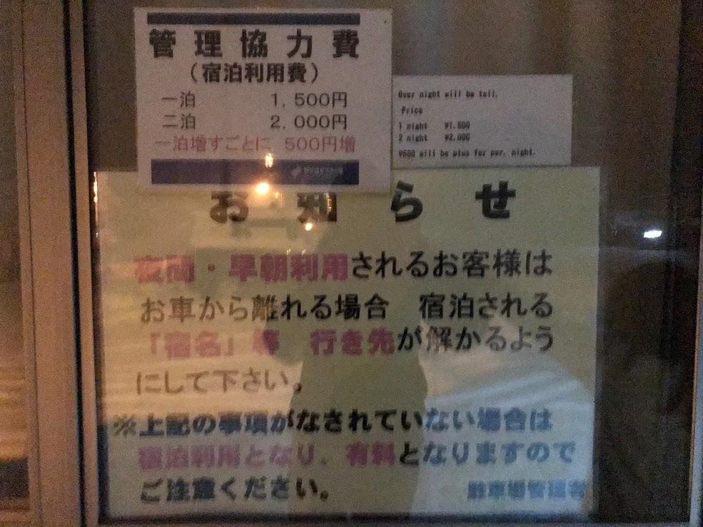 野沢温泉スキー場 第2駐車場 車中泊の料金