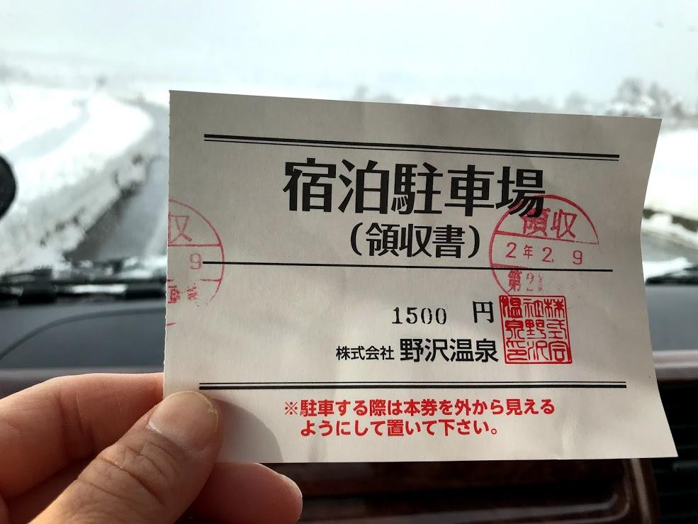 野沢温泉スキー場 第2駐車場 車中泊料金