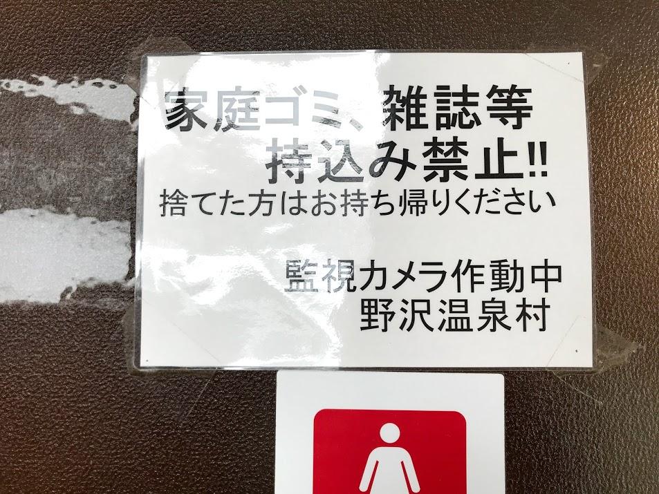 道の駅野沢温泉のゴミ箱