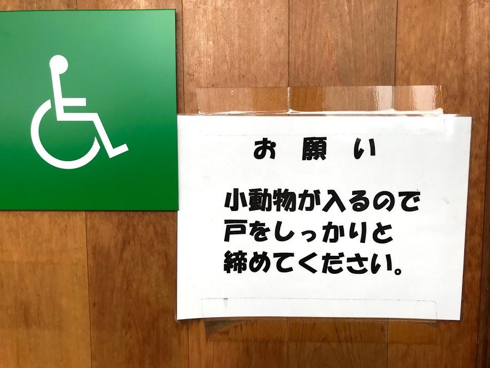 道の駅野沢温泉のトイレ・洗面などの設備