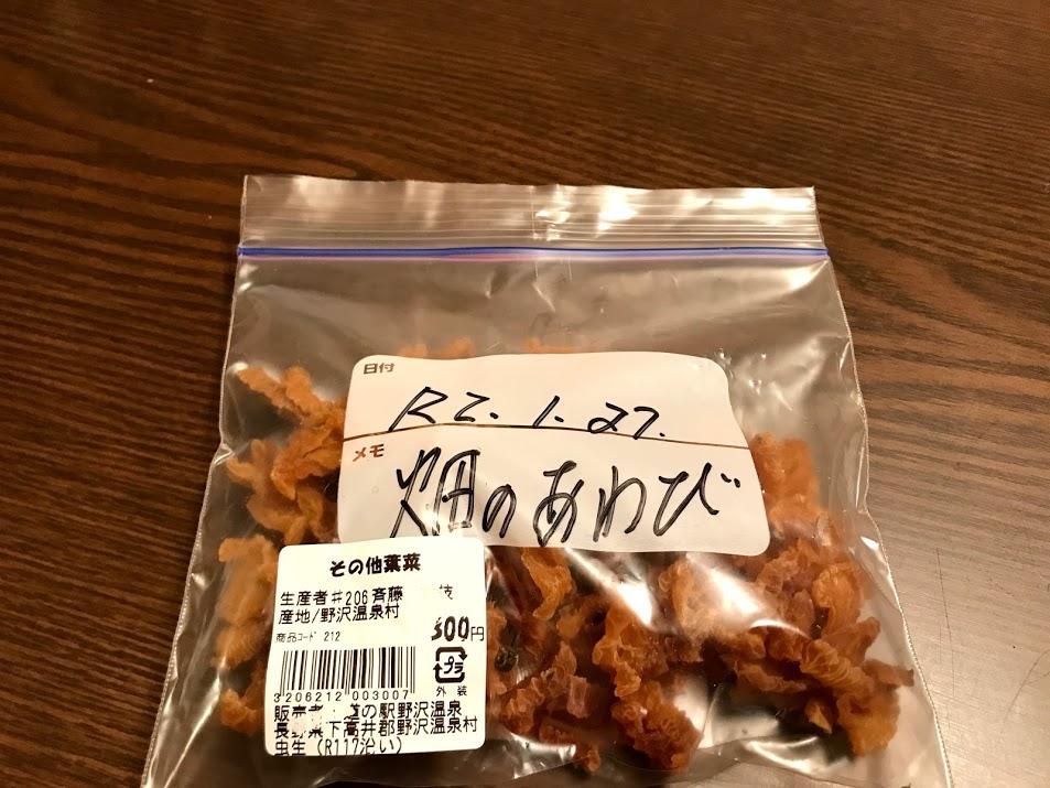 道の駅野沢温泉のお土産
