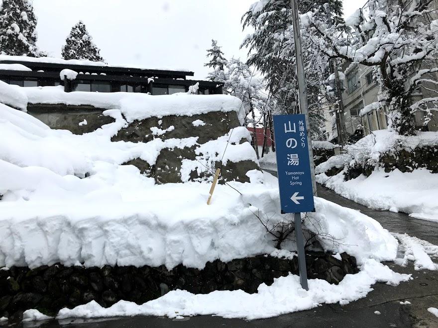 湯沢の日帰り温泉】山の湯までのアクセスと道路状況