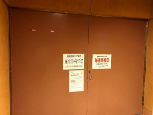 「道の駅FARMUS木島平」のその他の設備
