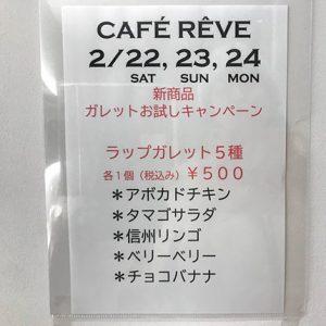 「道の駅FARMUS木島平」CAFE REVE