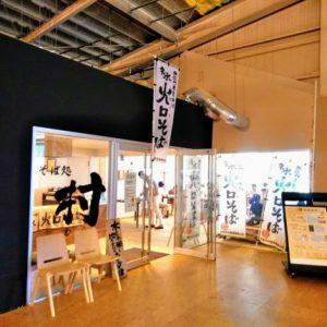 「道の駅FARMUS木島平」の飲食店