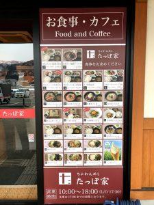 「道の駅南魚沼雪あかり」の売店・飲食店