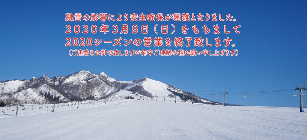 岩原スキー場が3月8日をもって営業休止