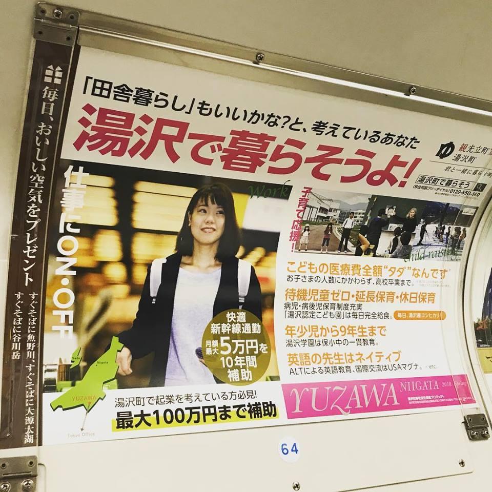 湯沢二拠点生活のきっかけとなった、電車の広告