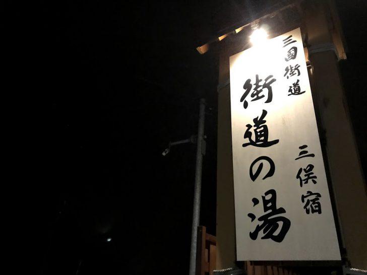 【湯沢の日帰り温泉】街道の湯は道の駅みつまたに隣接して車中泊におすすめ!