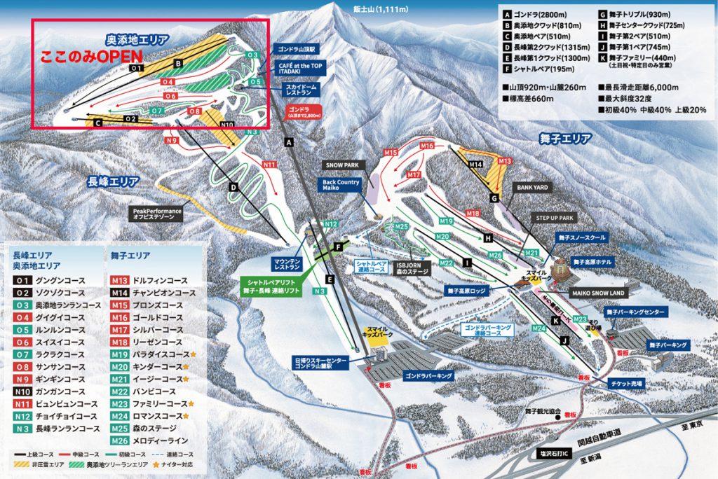 【スキー場の雪不足】舞子スノーリゾートはコースを限定して営業(3/18更新)