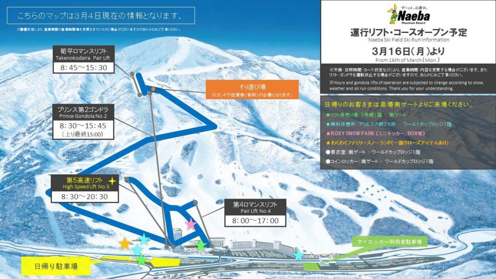 【スキー場の雪不足】苗場は一部コースの営業終了
