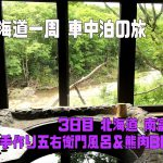 【北海道一周 車中泊の旅】3日目:南富良野で手作り五右衛門風呂&熊肉BBQ!