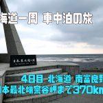 【北海道一周 車中泊の旅】4日目:南富良野から日本最北端宗谷岬まで