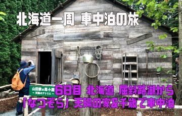 【北海道一周 車中泊の旅】6日目:屈斜路湖からなつぞら天陽の家観光、千歳で車中泊