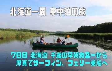 【北海道一周 車中泊の旅】7日目:千歳の早朝カヌーから浜厚真でサーフィン、フェリーの港へ