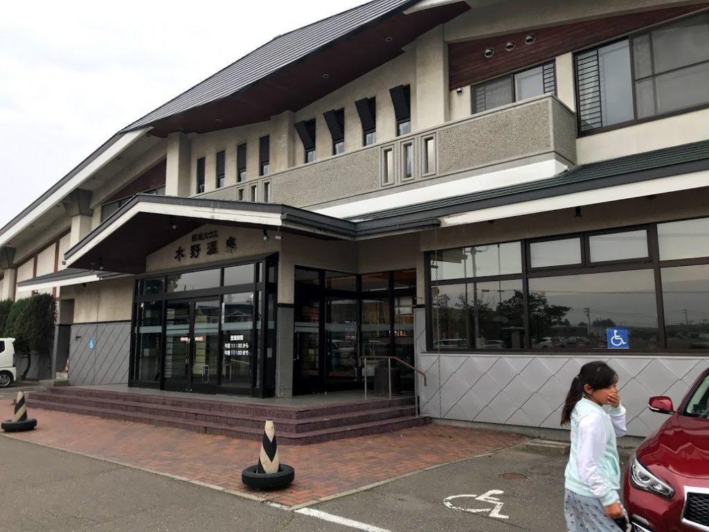 北海道一周車中泊6日目:健康ハウス木野温泉