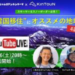 【YouTubeライブ配信】雪国移住にオススメの地域4選を語ります!