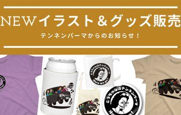 「とうちゃんはテンネンパーマ」新イラスト発表とグッズ販売のお知らせ!