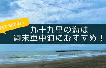 【海で車中泊】都心からもサクッと行ける九十九里は週末車中泊におすすめ!